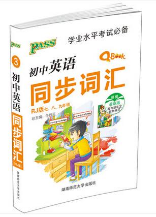 Q-BOOK初中英语同步词汇 七八九年级(人教版)