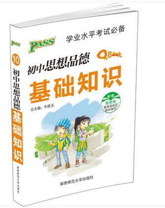 Q-BOOK初中思想品德基础知识