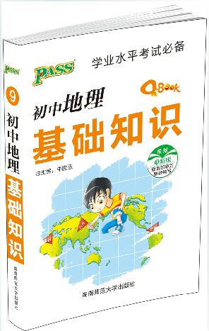 Q-BOOK初中地理基础知识