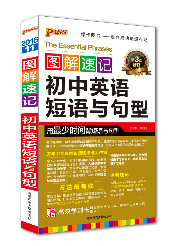 图解速记-初中英语短语与句型(通用版)