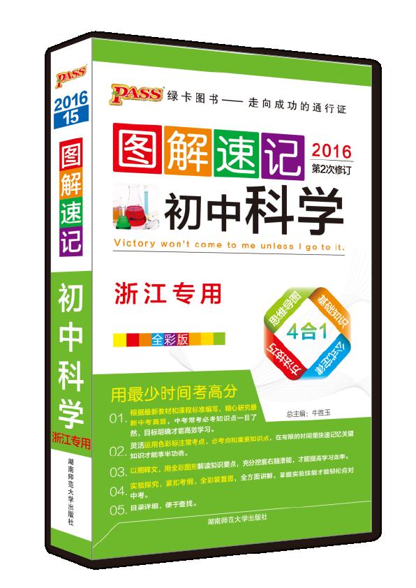 图解速记-初中科学(浙江专版)