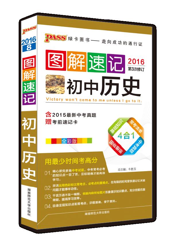 图解速记-初中历史(通用版)