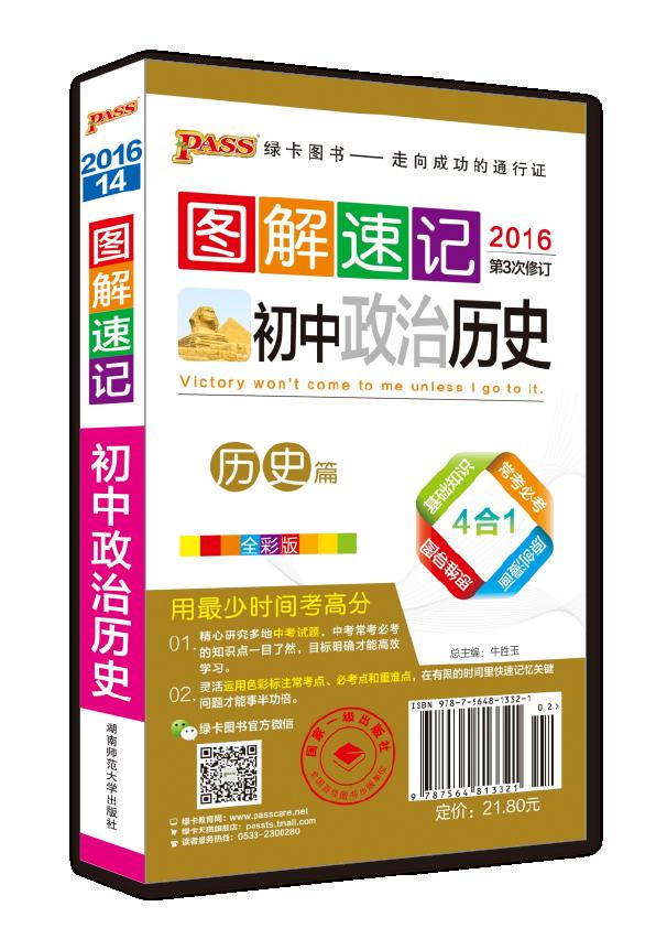 图解速记-初中政治历史(通用版)
