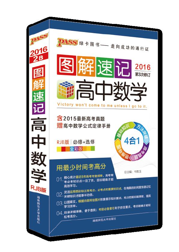 图解速记-高中数学(人教B版)