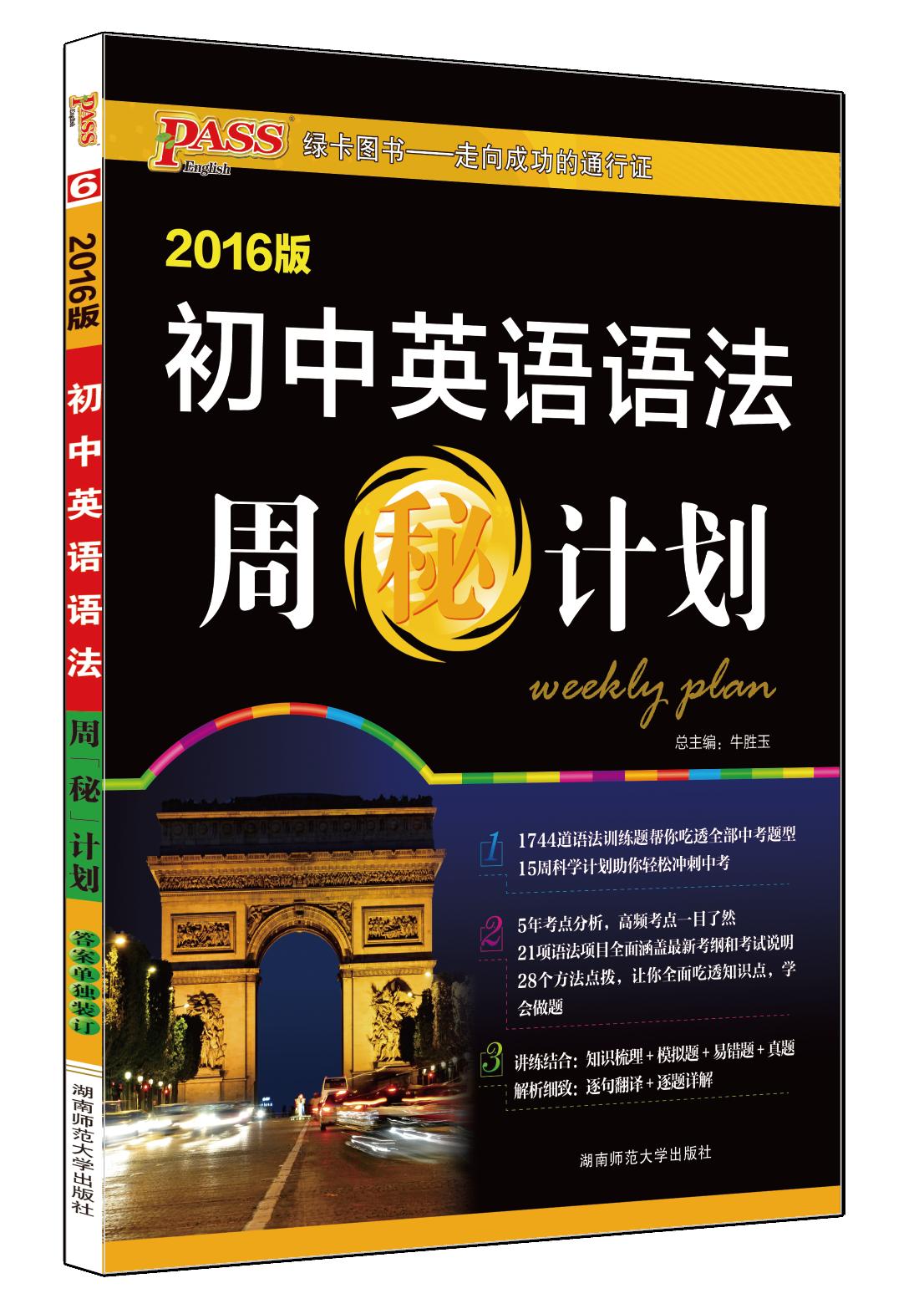 周秘计划初中英语语法(全国版)