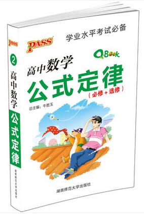 Q-BOOK高中数学公式定律(必修+选修)