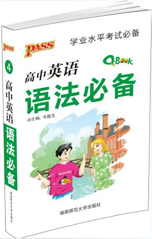 Q-BOOK高中英语语法必备