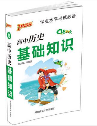 Q-BOOK高中历史基础知识