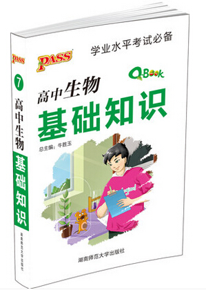 Q-BOOK高中生物基础知识
