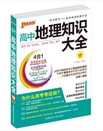 高中知识大全-高中地理知识大全(通用版)