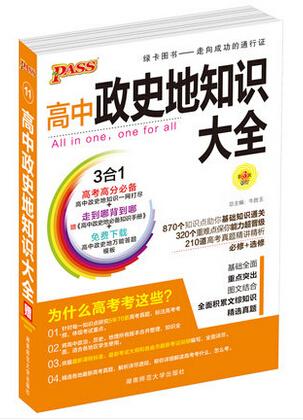 高中知识大全-高中政史地知识大全(通用版)