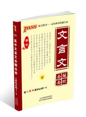 高中文言文全解全析(人教版)必修1-5