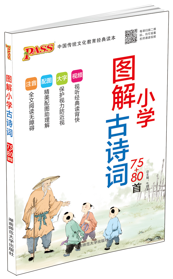 国学经典-图解小学古诗词(75+80首)(通用版)
