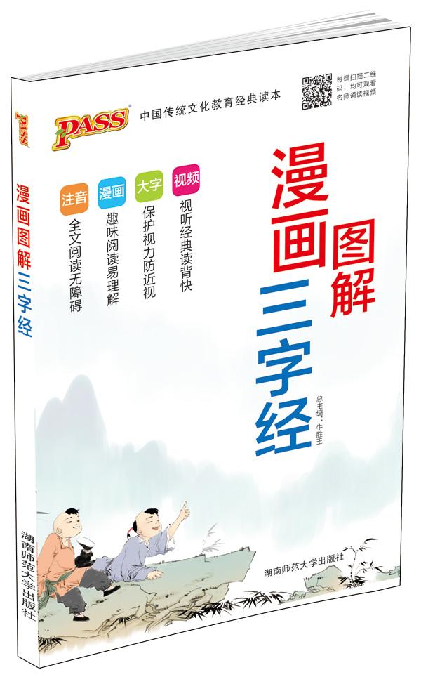 国学经典-图解小学三字经