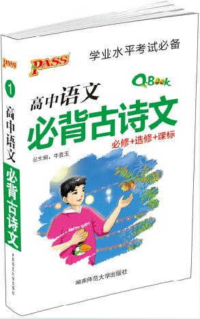 Q-BOOK高中语文名句名篇名著
