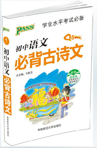 Q-BOOK初中语文必背古诗文