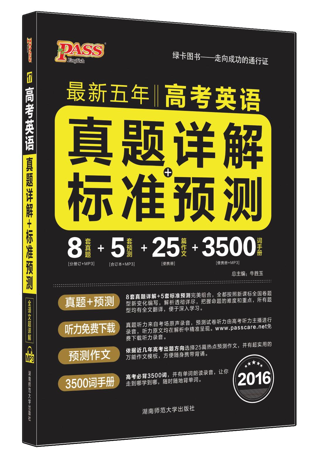 周密计划:新五年高考英语真题详解+标准预测
