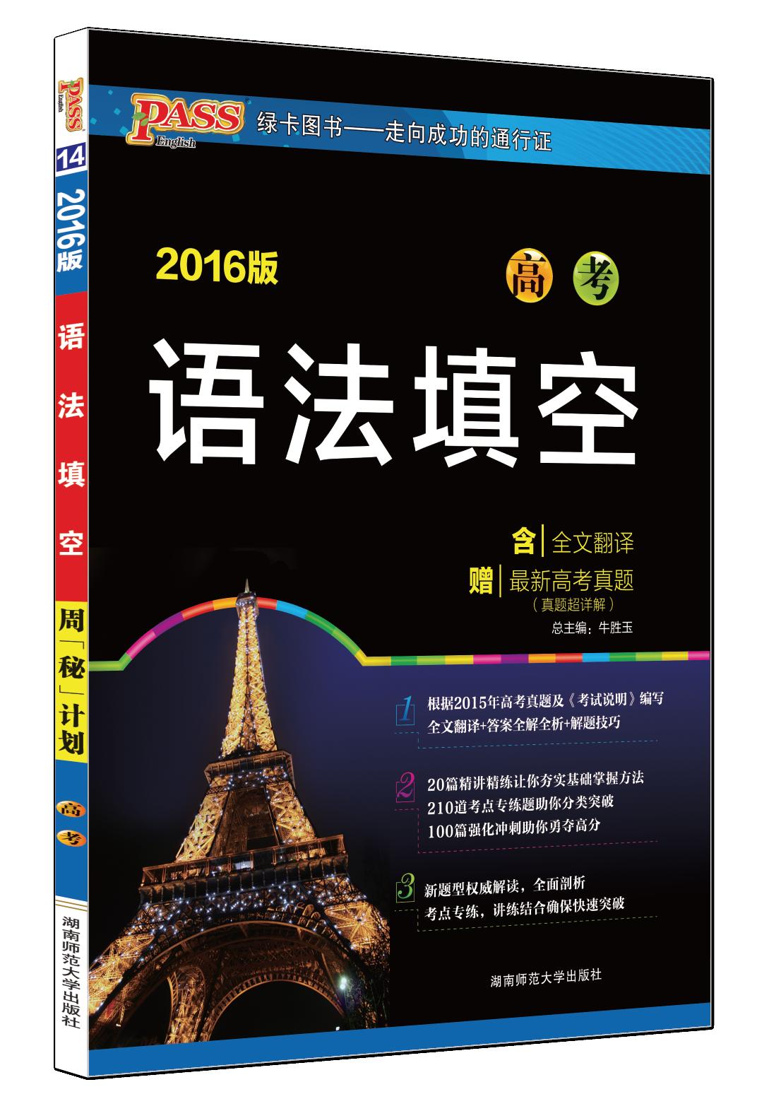 2016版PASS周秘计划高中英语语法填空