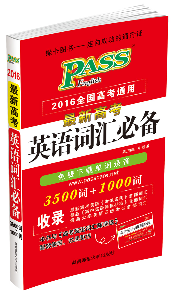 2016版PASS最新高中英语词汇必备 3500词+1000词