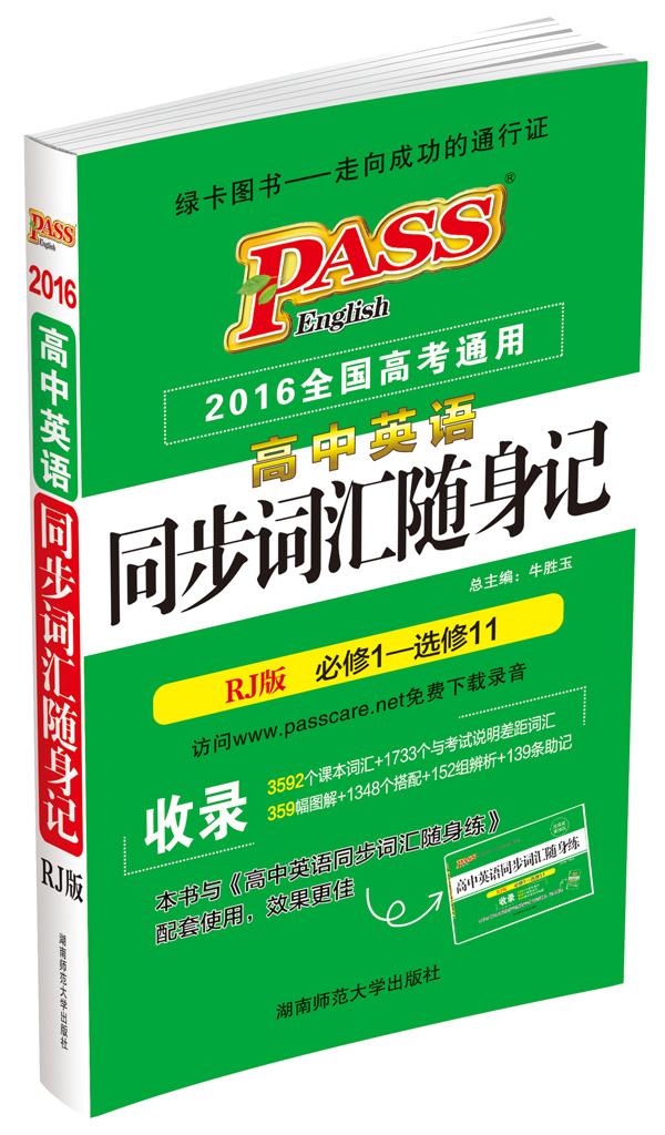 2016版PASS高中英语同步词汇随身记