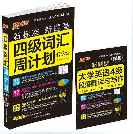 2016版PASS 新标准新题型 四级词汇周计划