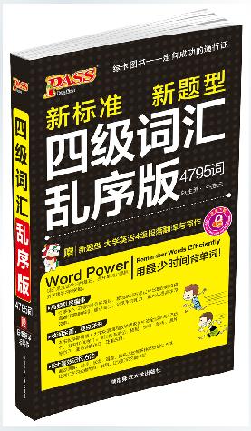 2016版PASS四级英语词汇乱序版