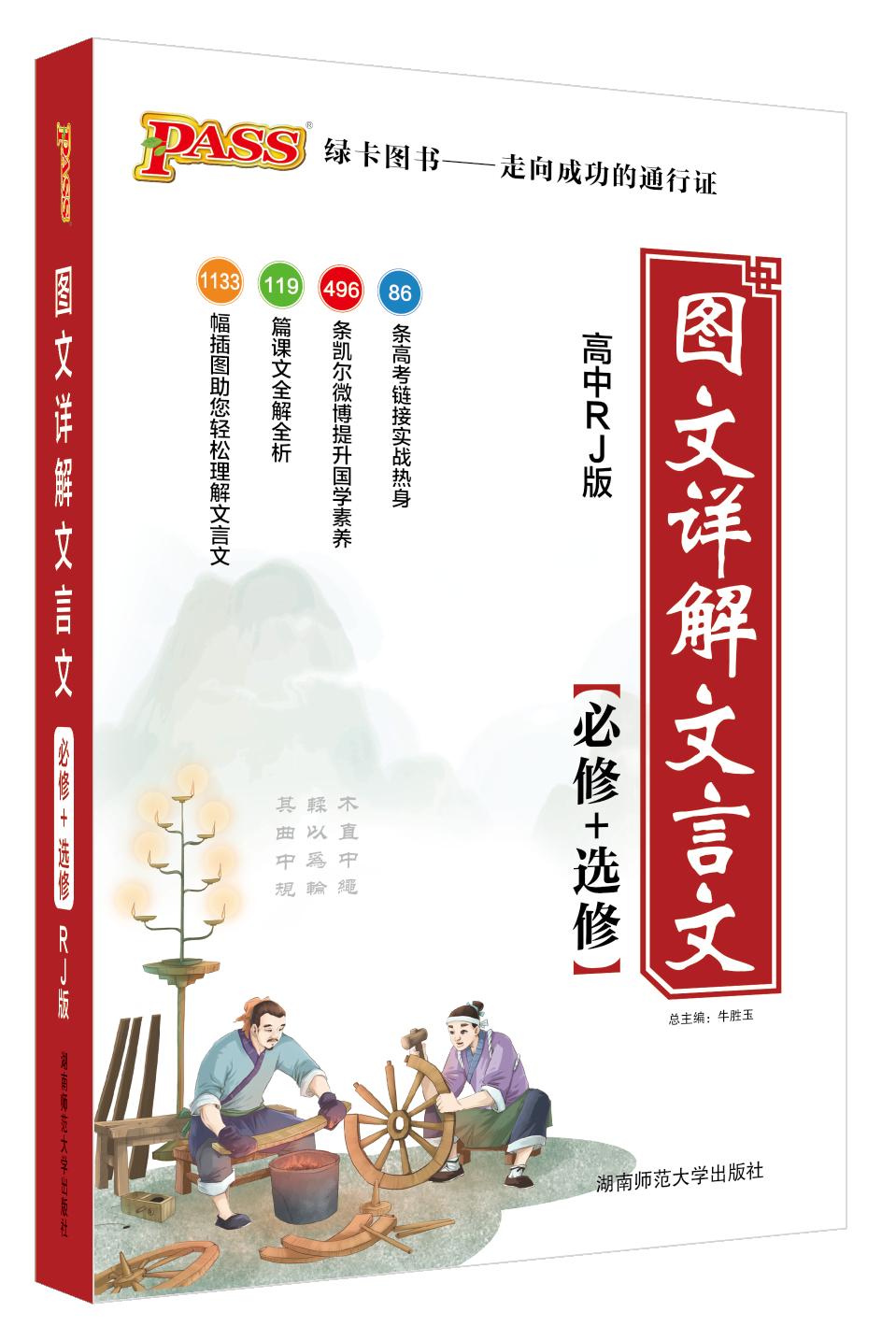 2016版PASS图文详解文言文高中 人教版