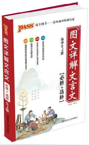 2016版PASS图文详解文言文高中 苏教版
