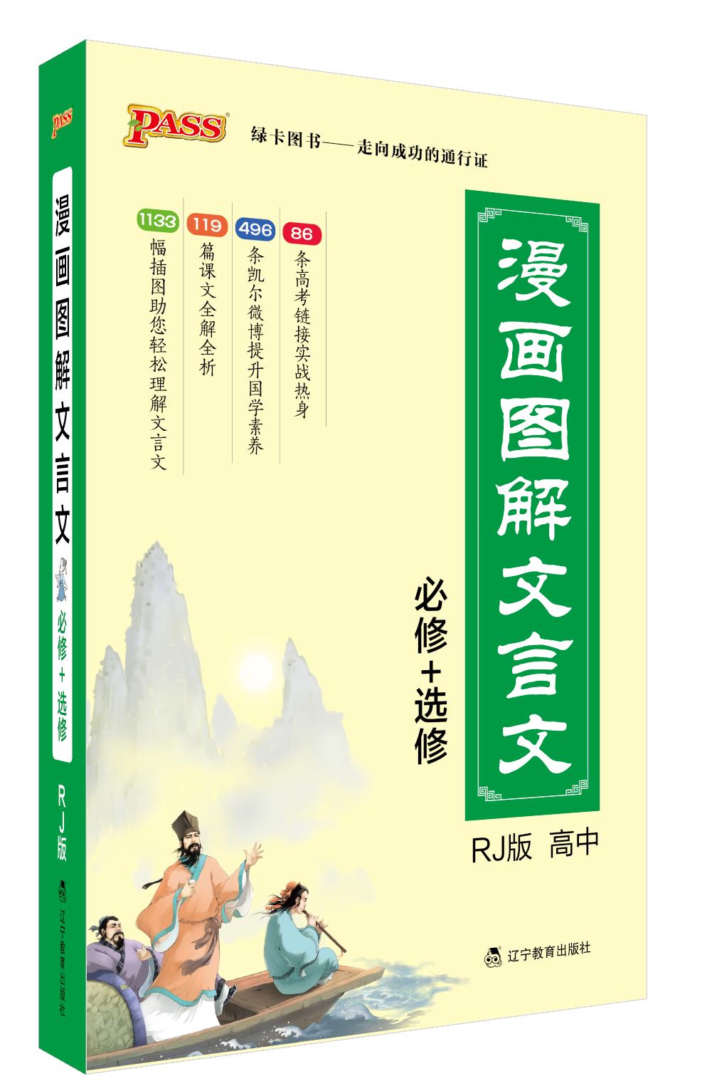 2016版PASS漫画图解文言文高中 必修+选修 RJ版