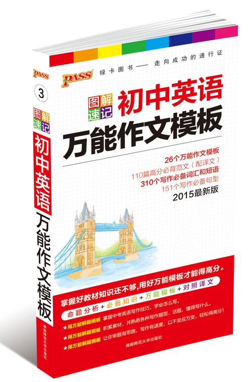 2015版PASS图解速记初中英语万能作文模板 通用全彩版