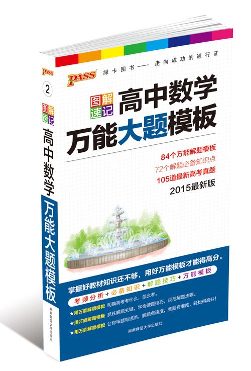 2015版PASS图解速记高中数学万能大题模板