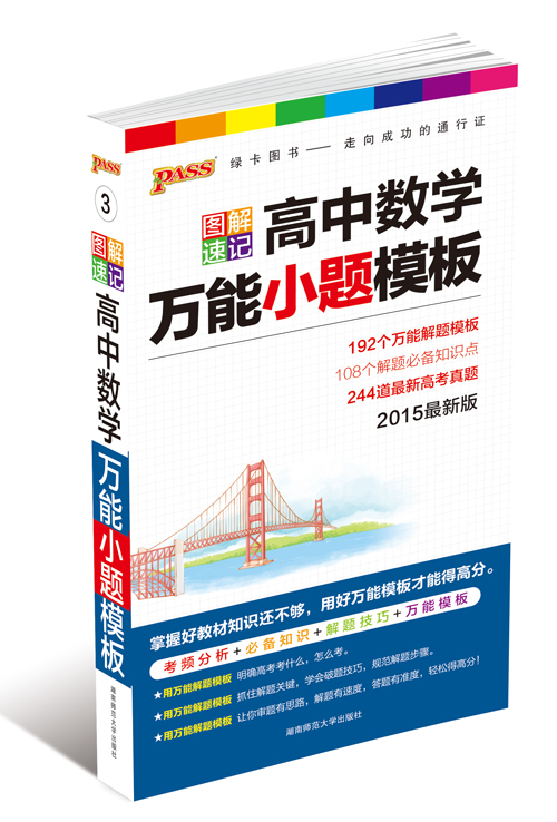 2015版PASS图解速记高中数学万能小题模板