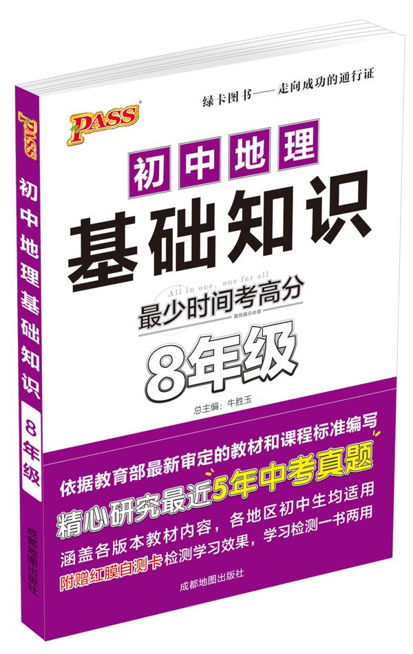 2015版PASS掌中宝速记手册初中地理8年级