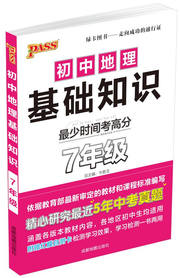 PASS掌中宝速记手册初中地理7年级