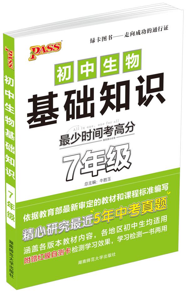 2015版PASS速记手册初中生物7年级