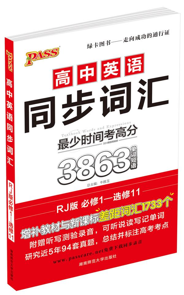 2015版PASS掌中宝速记手册高中英语同步词汇人教版 必修+选修