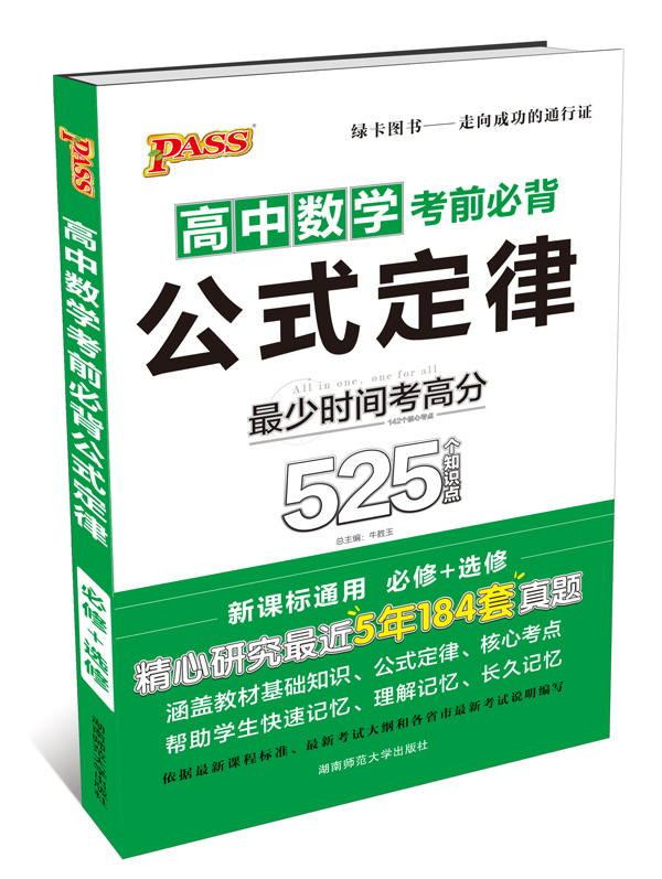 2015版PASS速记手册高中数学考前必背公式定律必修+选修