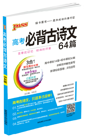 2015版PASS宣传速记高考必背古诗文64篇