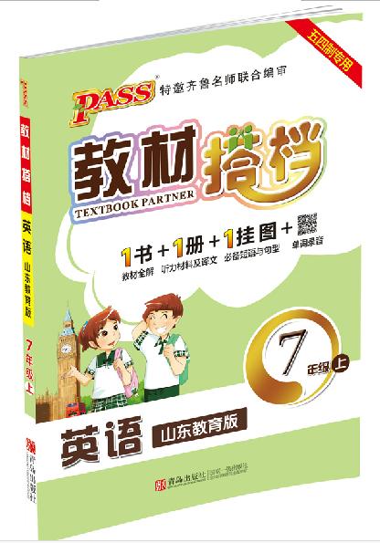 2016版PASS教材教材搭档 英语7年级上