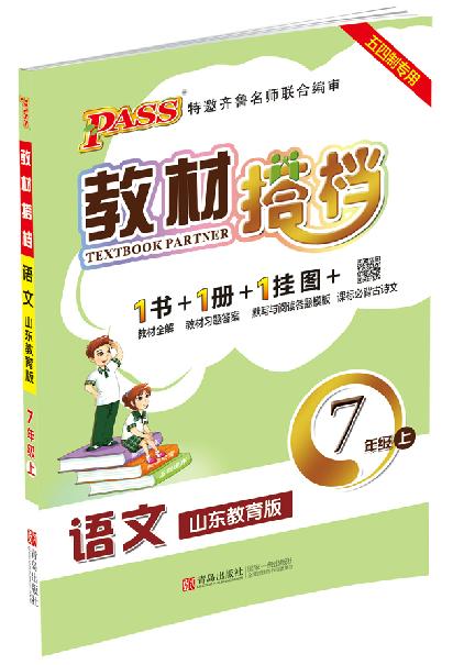 2016版PASS教材搭档语文山东教育版7年级上