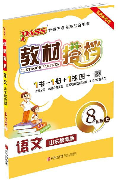 2016版PASS教材搭档初中语文八年级上