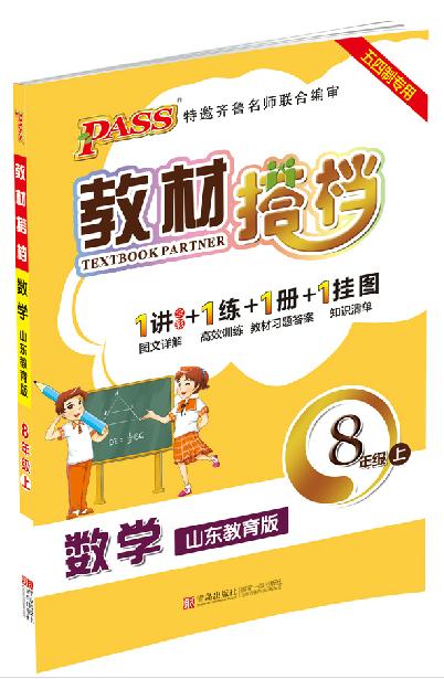 2016版PASS教材搭档初中数学8年级上