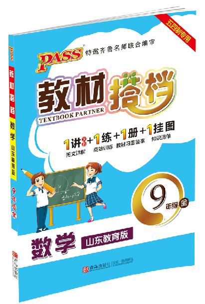 2016版PASS教材搭档初中数学九年级全