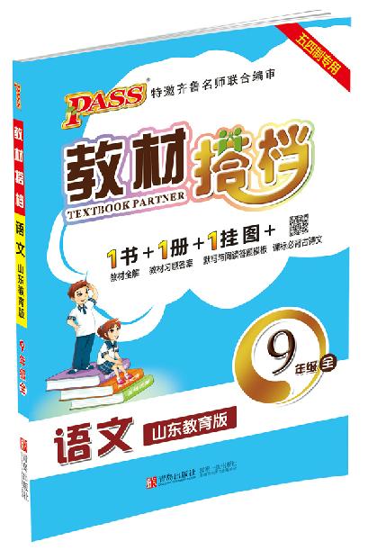 2016版PASS教材搭档初中语文九年级全
