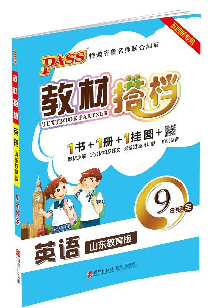 2016版PASS教材教材搭档 英语 9年级全