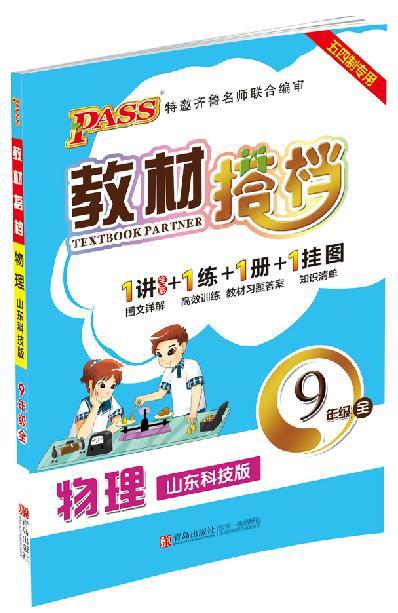 2016版PASS教材搭档 物理 9年级全