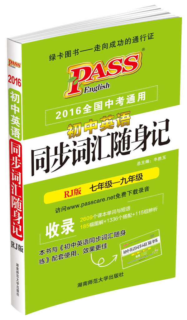 2017全国中考通用 初中英语同步词汇随身记(RJ版)七年级—九年级全书