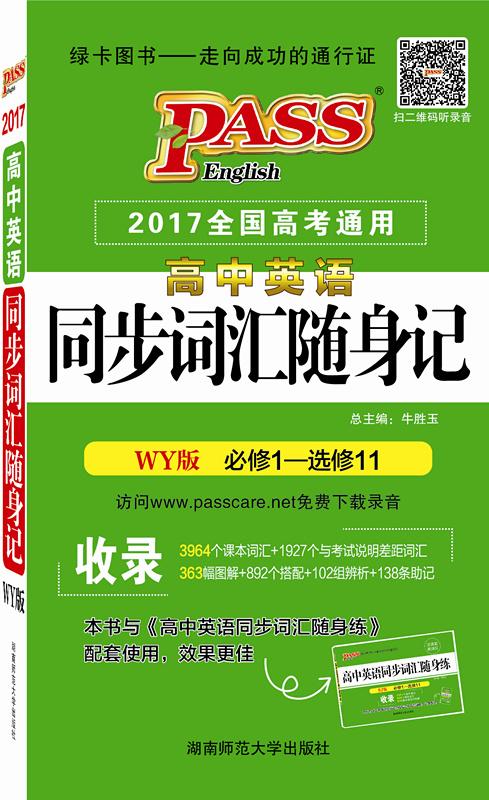 2017全国高考通用 高中英语同步词汇随身记(WY版)全书录音