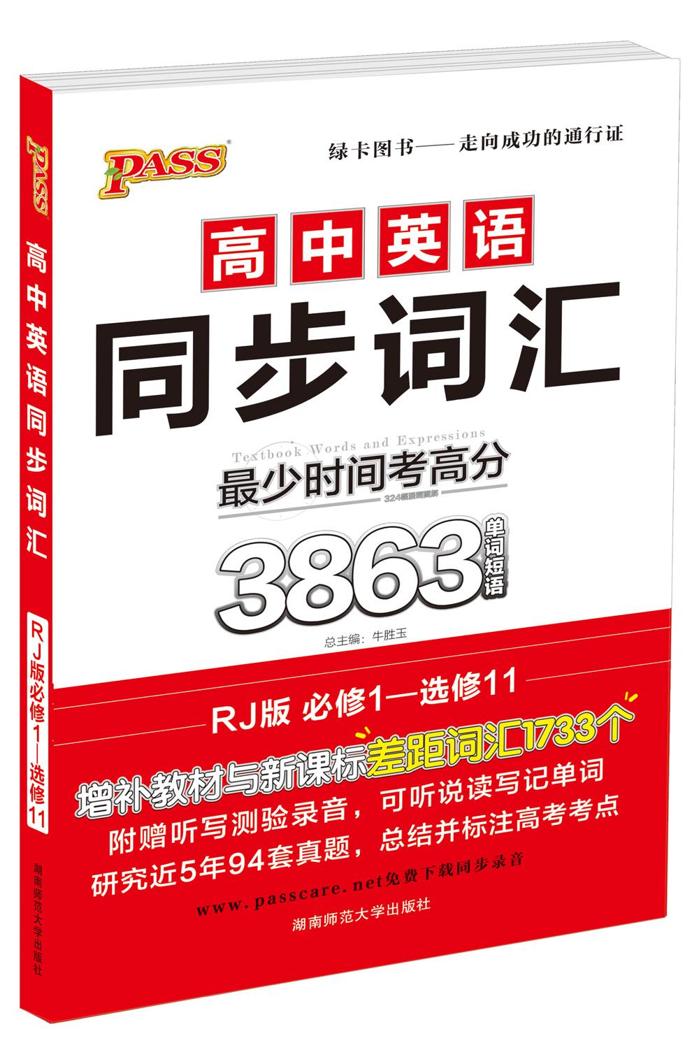 2016速记手册 高中英语同步词汇(人教版)