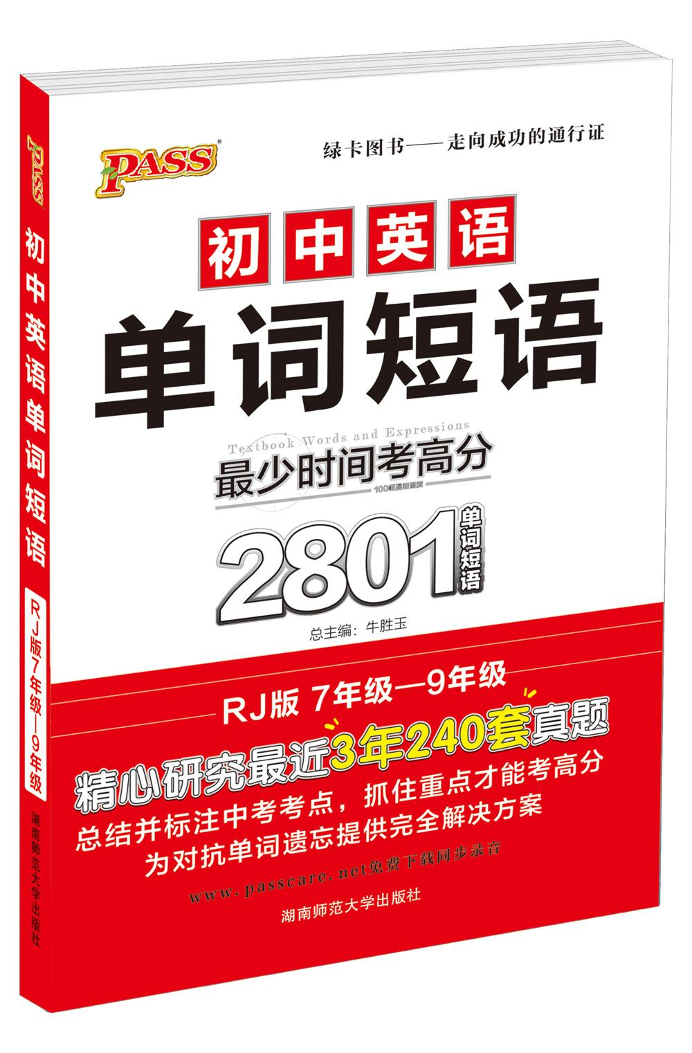 2017速记手册  初中英语单词短语